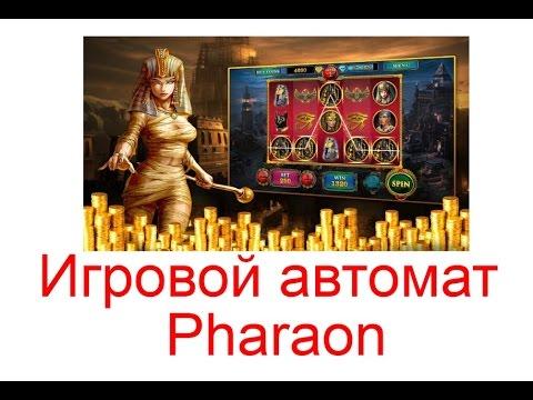 Игровой автомат Pharaon онлайн играть