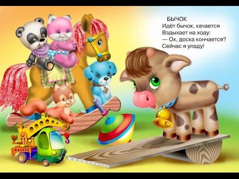 Стихи для Малышей / А. Барто