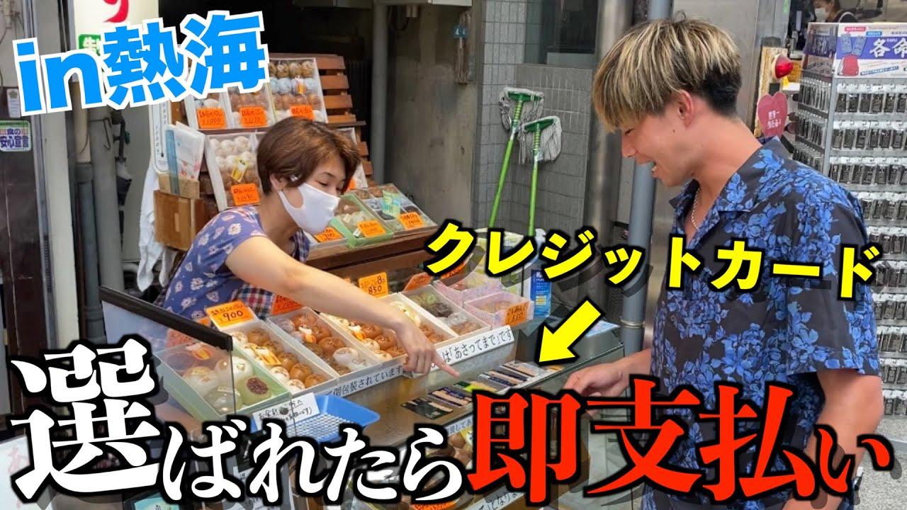 【選ばれたら即支払い】クレジットカードの旅in熱海で超豪華昼ご飯食べたら大破産したwwwww