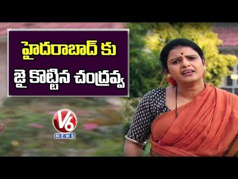 Teenmaar Chandravva Over Survey On Hyderabad | Funny Conversation With Radha | V6 Telugu News
