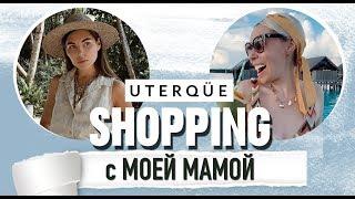 Образы для девушек 45+ | SHOPPING VLOG |Обзор магазина Uterque | Карина Нигай