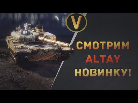 Armored Warfare: ★ALTAY
