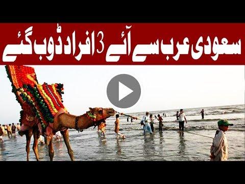 Karachi Main Saudi Arab Say Ay 3 Log Doob Gay | Headlines 10 AM | 27 August