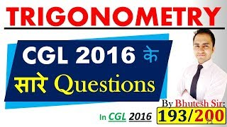 Previous year questions of SSC CGL 2016 || Trigonometry and height and distance
