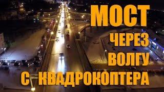 Полет над мостом через Волгу. Вечер понедельника. Кострома