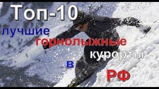 Топ 10, лучшие горнолыжные курорты в РФ(, 2014-09-27T23:30:53.000Z)