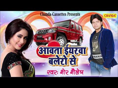 आवता इयरवा बलेरो से || Sher Shalesh || New Bhojpuri Song || Lokgeet 2018 || Chanda Cassette