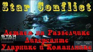 Star Conflict #10 - Пробуем быстрые корабли. Бесплатно MMO экшен про космос, симулятор пилота, шутер