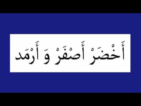 الأغنية العربية | Lagu Anak-anak Bahasa Arab - Balonku
