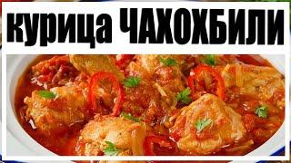 Курица чахохбили Скоро все будут готовить только так Рецепт курицы чахохбили