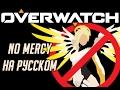 No Mercy Overwatch Song