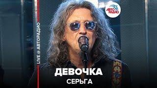🅰️ СерьГа -  Девочка(LIVE@Авторадио)