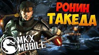 ОБЗОР: РОНИН ТАКЕДА! ОБНОВЛЕНИЕ 1.20 в Mortal Kombat X Mobile