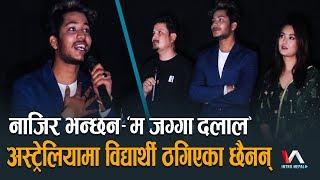 Australia मा विद्यार्थी ठगिएका छैनन्, Najir Husen भन्छन- म जग्गा दलाल हुँ|| Intro Nepal