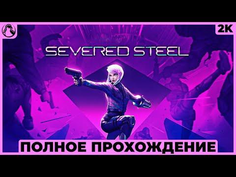 Видео: SEVERED STEEL ➤ ПОЛНОЕ ПРОХОЖДЕНИЕ [2K RTX] ➤ Геймплей на Русском