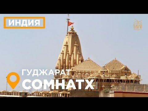 Сомнатх Гуджарат Индия Джотир лингам, Веравал шакти-питха Сати, храм Рамы #skazkin #mw_i