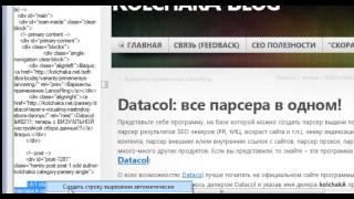 Основы использования регулярных выражений в Datacol5
