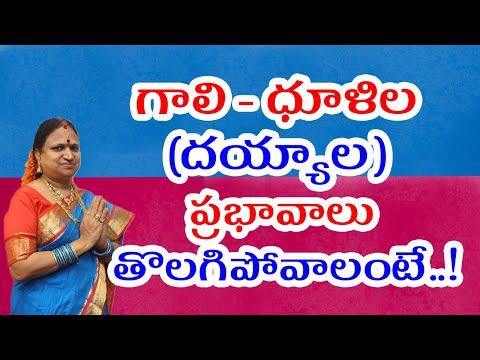 గాలి - ధూళిల (దయ్యాల) ప్రభావాలు తొలగిపోవాలంటే..! | Unbelievable Facts | G. Sitasarma Vijayamargam
