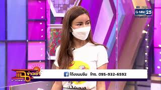 🔴 Live แฉข่าวเช้า On TV | วันพฤหัสบดีที่ 14 ตุลาคม 2564