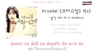 [Karaoke/Thaisub] Krystal (크리스탈) f(x) - All Of A Sudden (울컥) Ost. My Lovely Girl