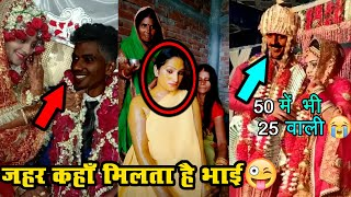 Funny special Wedding Varmala Moments Video | Funny Dulha Dulhan