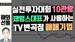 해외선물 실전투자대회 10관왕 제임스대표가 사용하는 ★ TV 변곡점 매매기법 특강 ★