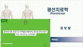 전기치료 최종시험 대비 - 자외선 치료 리뷰