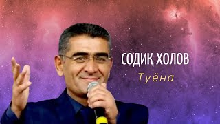 Содик Холов Бахтиёр КурбоновSodiq Kholov фалак туёна