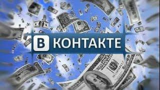 VKserfing - заработок, продвижение и раскрутка ВКонтакте.