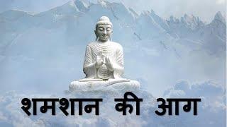 Gautam Buddhas inspirational story in Hindi-Find God-गौतम बुद्ध की प्रेरणादायक कहानी- शमशान की आग
