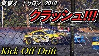 東京オートサロン2018 キックオフドリフト 今村陽一タイヤ乗り上げクラッシュ‼‼  TOKYO AUTO SALON 2018 Kick Off Drift      crash 東京オートサロン2018 検索動画 8