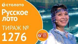 Русское лото 24.03.19 тираж №1276 от Столото