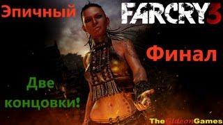 Прохождение Far Cry 3 [PC] - Часть 21: Финал! (Секс или друзья?) [Все концовки] 18+