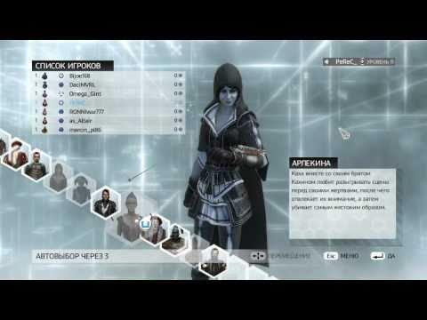 Русификатор Assassin s Creed Brotherhood Полный для