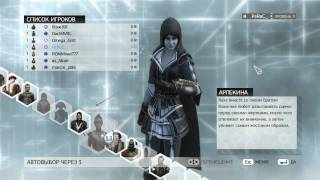 Assassin's Creed Brotherhood Multiplayer Gameplay с комментариями by PeReC