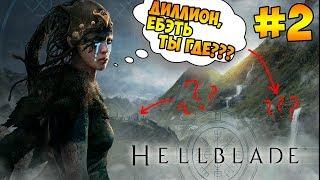 (ШЕДЕВР) Hellblade: Senua's Sacrifice → 2: Мир Вальравна ►Вечерняя проходуля
