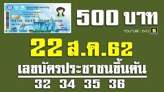 #บัตรคนจน #บัตรสวัสดิการแห่งรัฐ กดเงินได้เลย! 500 บาท วันที่ 22 ส.ค.นี้ ตามเลขบัตรประชาชน