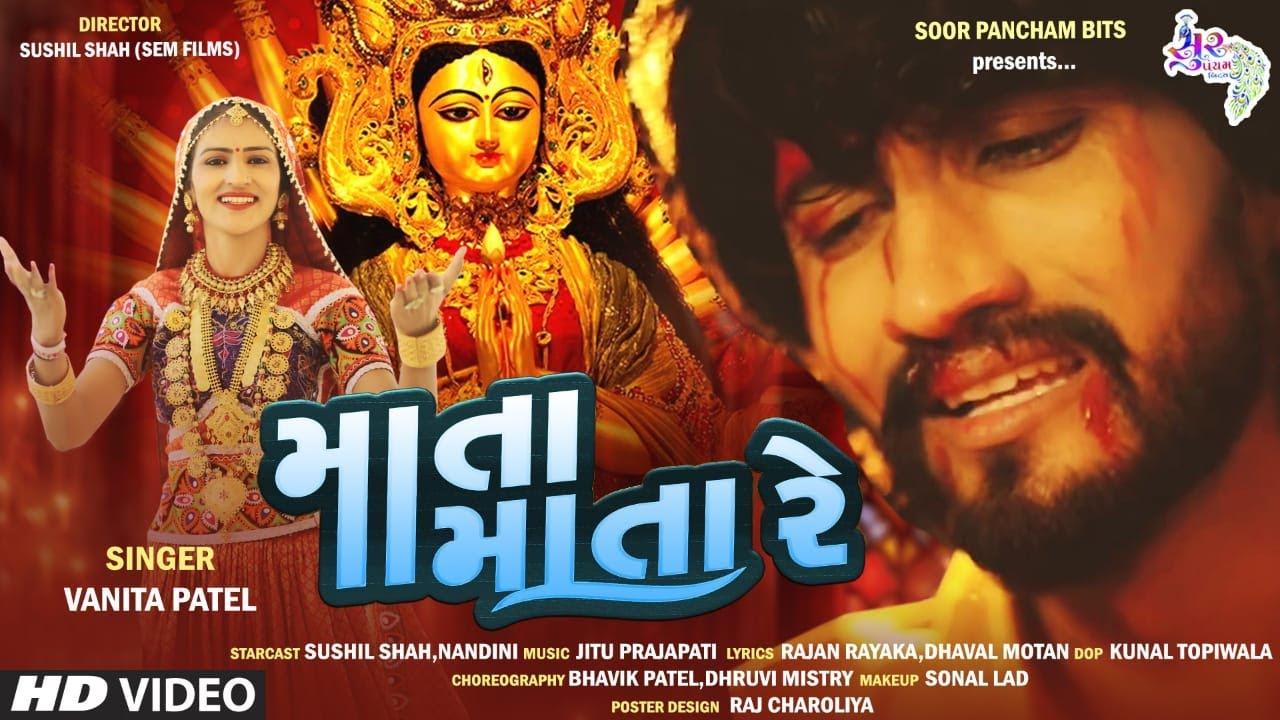 Gujarati Song   Mata mata re   માતા માતા રે   By Vanita Patel Full HD Video song