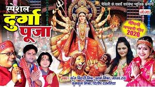 Top 5 मैथिली देवी गीत | Top 5 Devi Geet 2020 | Maithili Songs | Devi Geet AUDIO JUKEBOX | #navratri