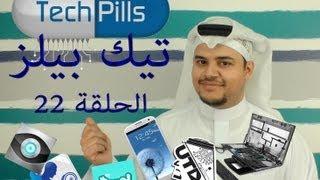 Tech Pills E22 -العودة وحركات وثلاث تطبيقات ومن النت- تيك بيلز