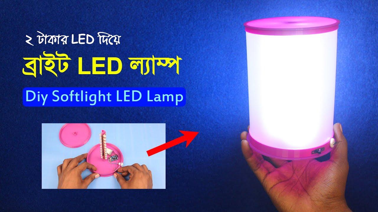 ২ টাকার LED দিয়ে বানিয়ে ফেলুন ব্রাইট ল্যাম্প // Awesome Homemade Diy Diffused LED Lamp
