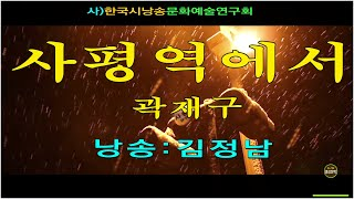 [제작_(사)한국시낭송문화예술연구회]-  사평역에서/곽…