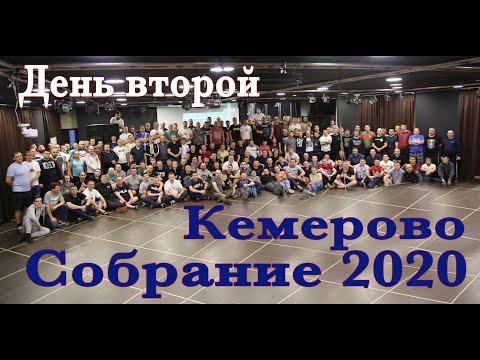 Кемерово. Собрание 2020. День второй.
