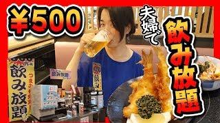 500円でアルコール飲み放題!回転寿司≪独楽寿司≫ 夫婦で晩酌だ~! 飲み放題 thumbnail