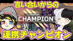 【Apex】初手から言い合いしてたくせに最後はマイキーと連携してガチこりチャンピオン!!