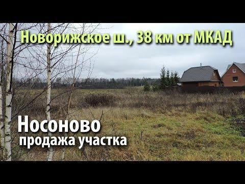 участок носоново   купить участок одинцовский район   участок новорижское шоссе