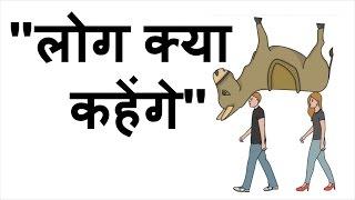 Video सबसे बड़ा रोग क्या कहेंगे लोग। Sabse Bada Rog Kya Kahenge Log । Motivational Video in Hindi download MP3, 3GP, MP4, WEBM, AVI, FLV November 2017