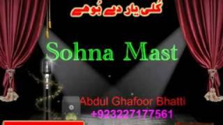 Kulli Yaar Day Bohay Utay-------Maulvi Ahmed Hasan