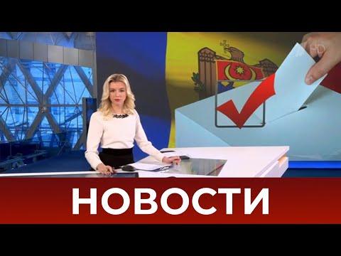 Выпуск новостей в 12:00 от 31.10.2020