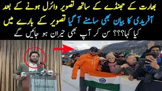 Shahid Afridi Talking About His Viral Picture With Indian Flag In Ice Cricket Tournament Switzerland